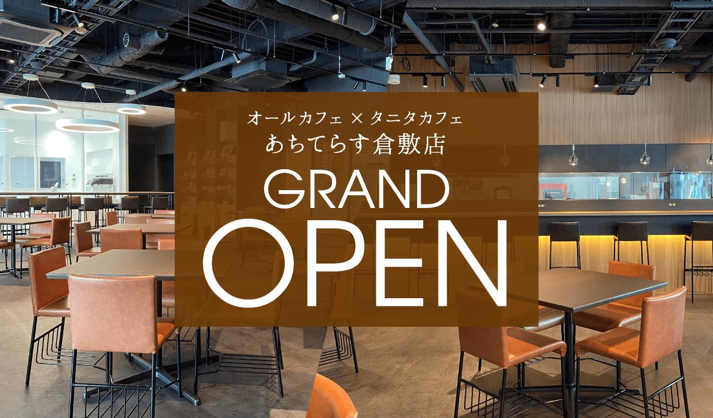 2021年10月1日(金)、岡山県倉敷市にオールカフェ×タニタカフェの2号店、「あちてらす倉敷店」がOPEN