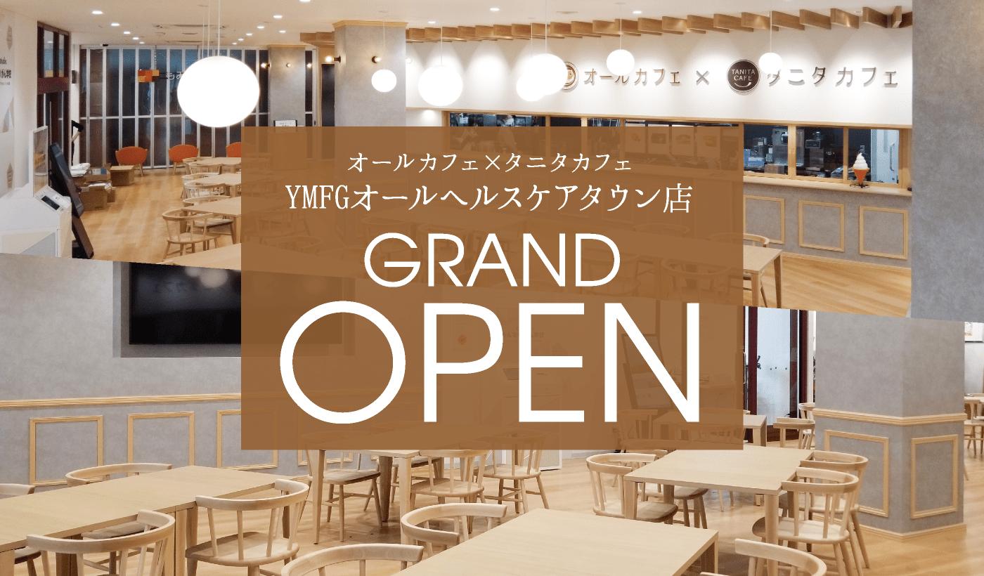 2021年10月4日(月)、広島市南区にオールカフェ×タニタカフェの3号店、「YMFGオールヘルスケアタウン店」がOPEN